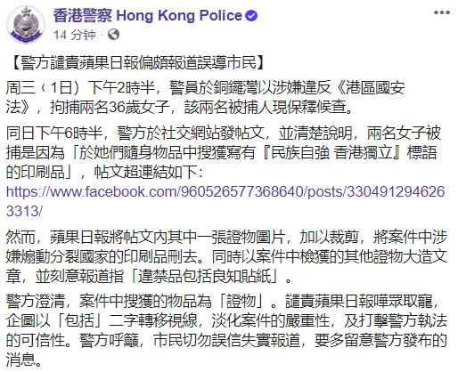 """【骨架小怎么办】_港警再斥""""毒媒""""《苹果日报》:偏颇报道误导市民"""