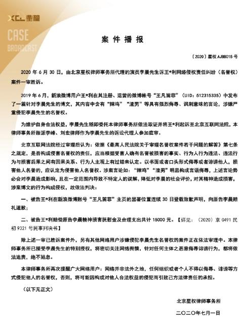 """遭网友辱骂""""辣鸡""""""""渣男""""李晨名誉维权案一审胜诉"""