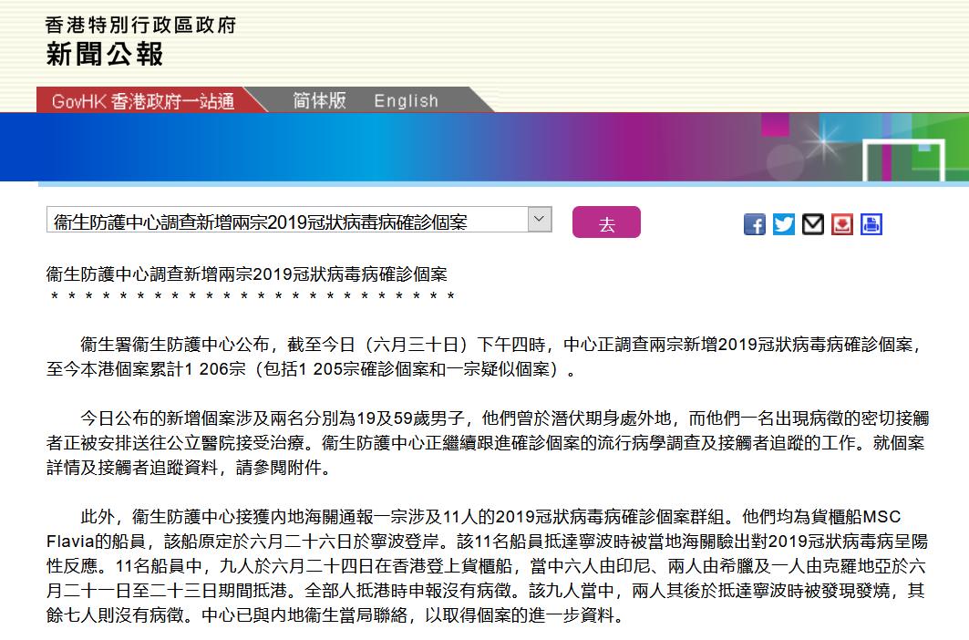【中小企业网络营销】_香港卫生署:一货柜船抵宁波被发现11人新冠阳性,曾抵香港