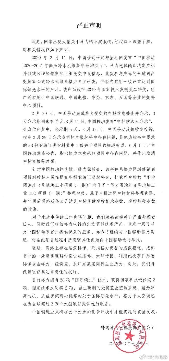 格力电器回应被中国移动取消中标资格:系投标人员整理材料失误