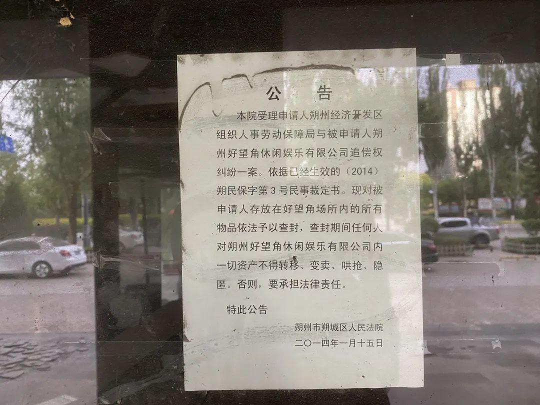 ▲好望角会门前馆张贴的查封公告。新京报记者 赵朋乐 摄