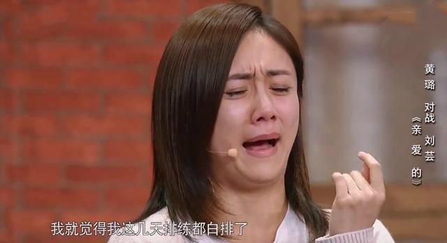 刘芸在表演结束后大哭