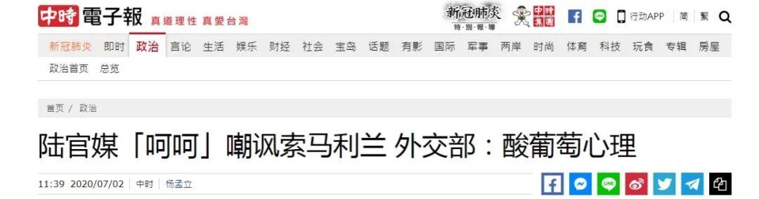 """【优化培训】_说大陆是""""酸葡萄心理"""",民进党当局的戏咋这么多?"""