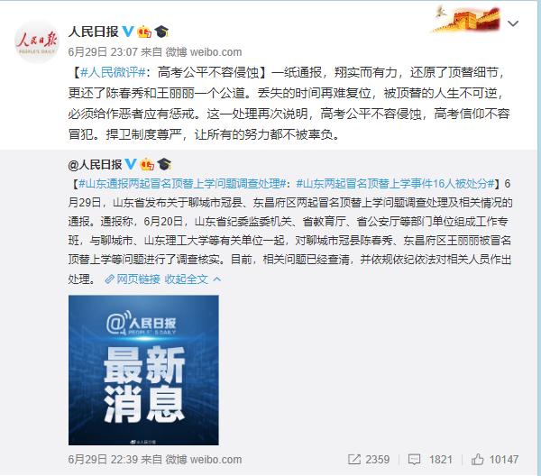 """人民日报评""""山东通报两起顶替上学事件"""":高考公平不容侵蚀"""
