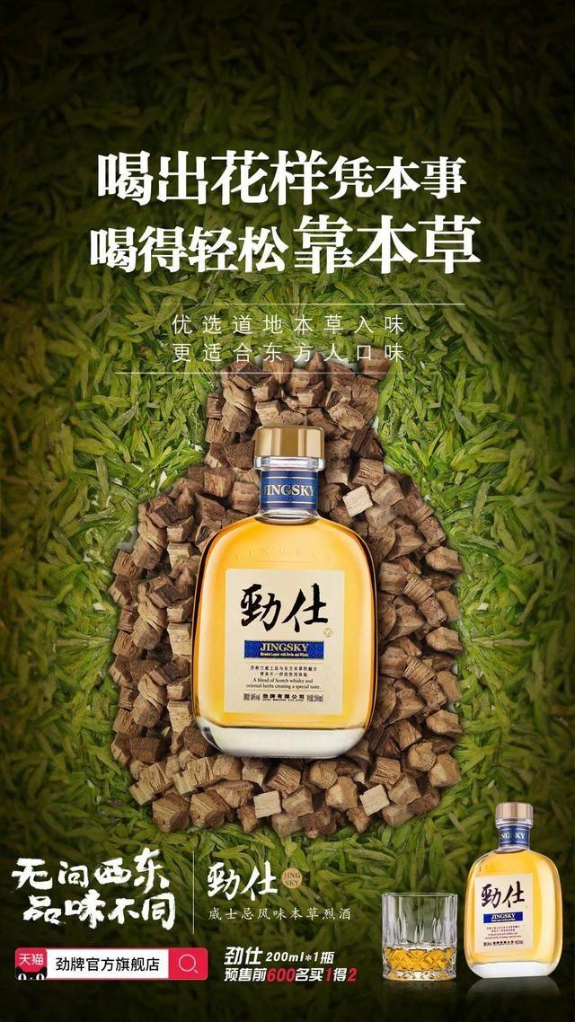 中国酒企冲进威士忌市场,它们在着急什么?