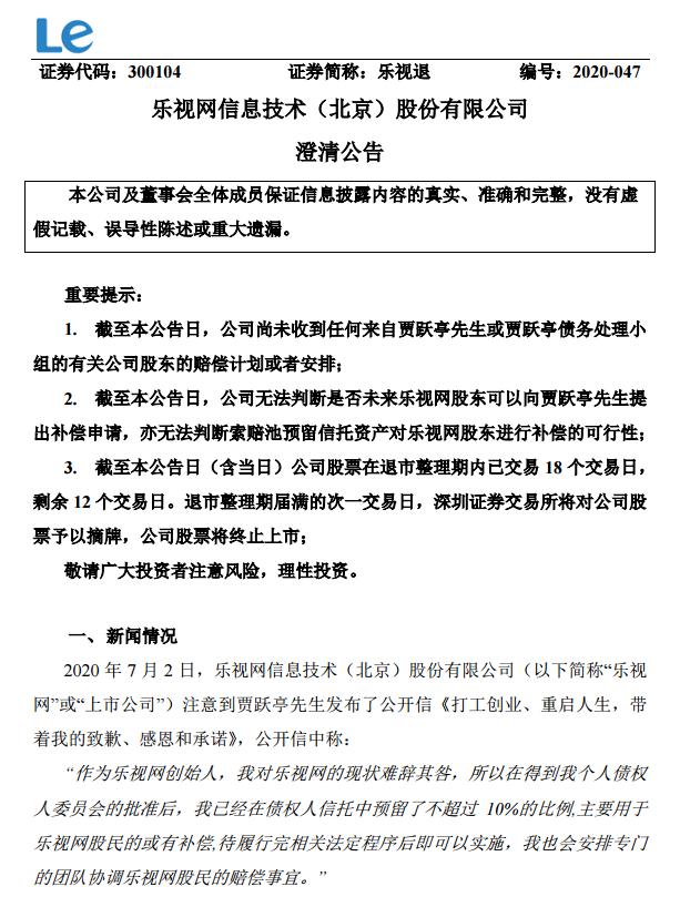 乐视澄清:无法判断是否未来股东可以向贾跃亭提出补偿申请