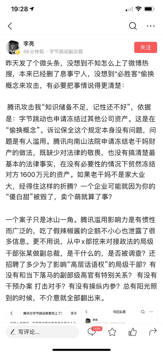 """字节跳动副总裁给腾讯""""再补一刀"""":偷换概念 有很多""""黑料"""""""