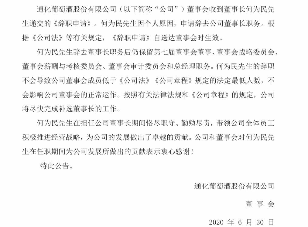 通萄股份何为民辞任董事长 仍保留总经理职务