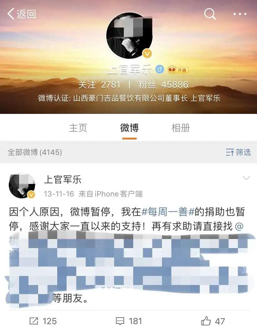 ▲上官军乐发的最后一条微博。网络截图