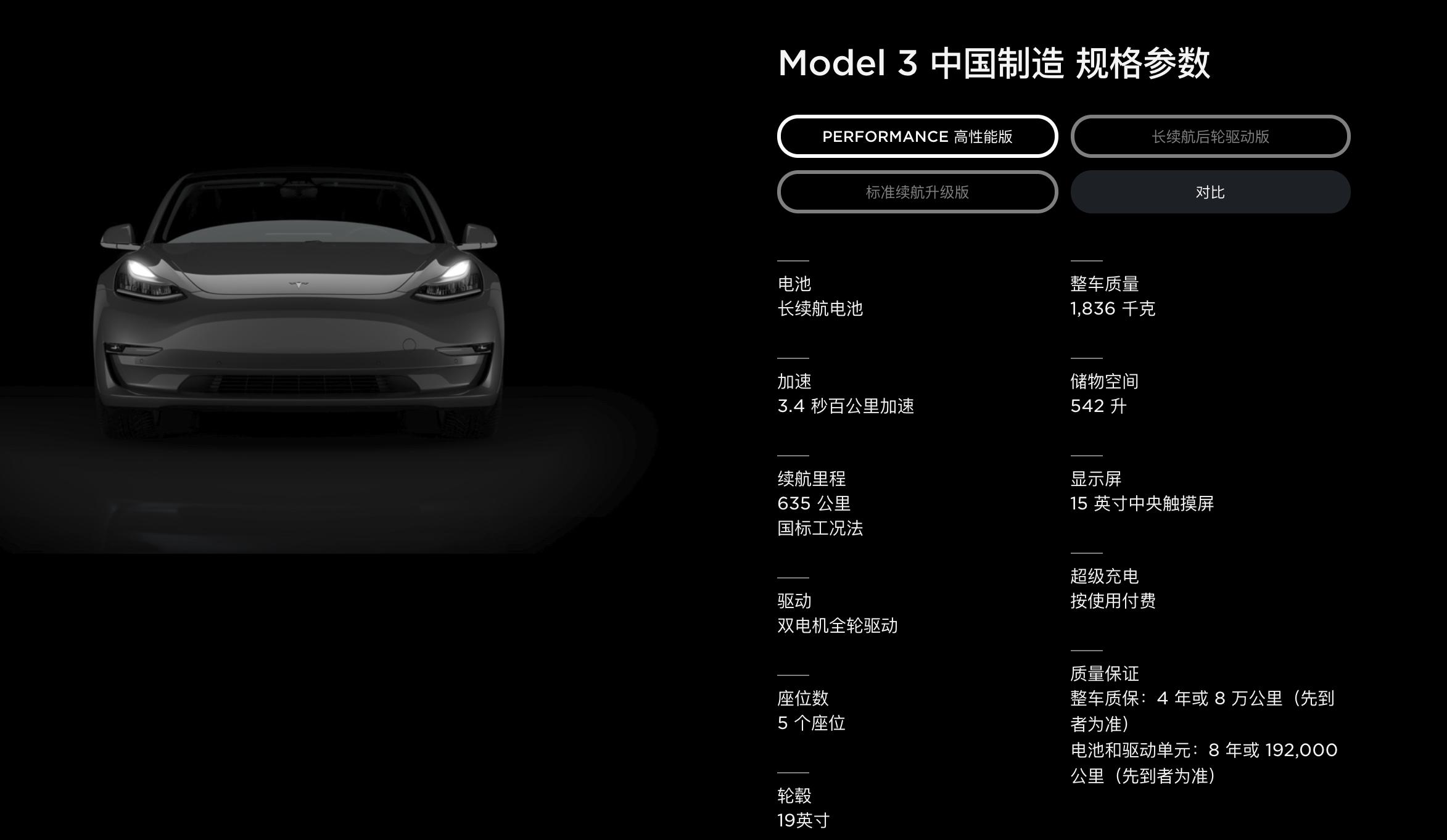 特斯拉国产Model 3性能规格公布 续航里程635km