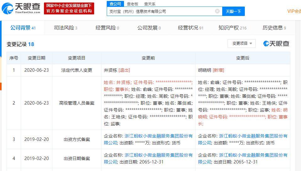 井贤栋卸任支付宝法人、董事长 胡晓明接任
