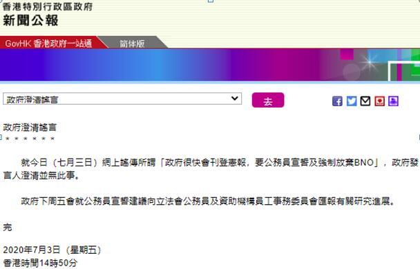 """【温州网站优化】_港府回应""""将要求公务员宣誓及强制放弃英国护照"""""""