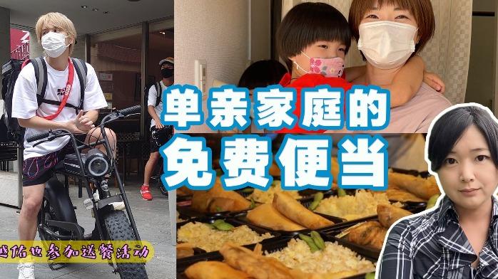 实拍为日本贫困单亲家庭送免费便当 人气歌手加入配送队伍