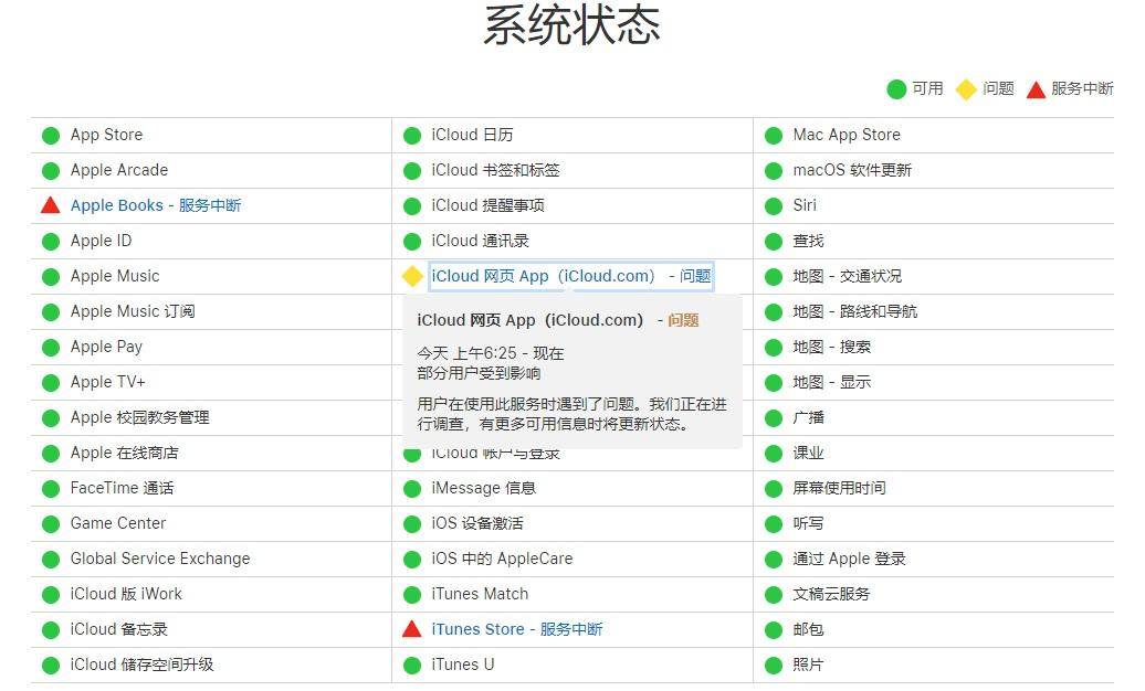 部分用户无法访问 iCloud 网页 苹果:正在进行调查