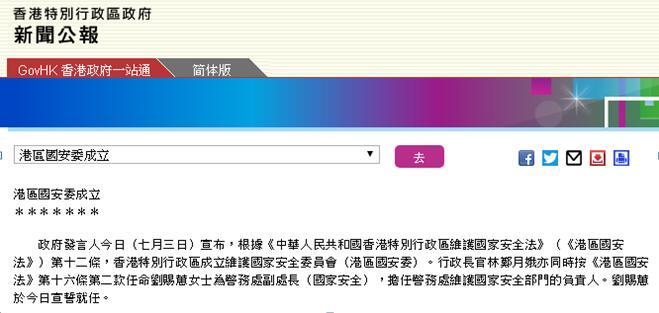 【google关键词优化】_香港维护国家安全委员会成立 林郑月娥担任主席