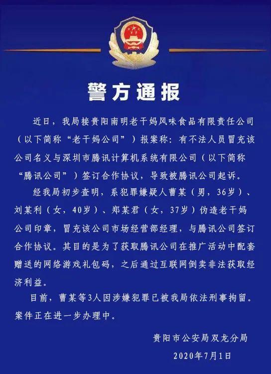 【yahoo搜索】_贵阳警方:3人为了获取腾讯游戏礼包码 伪造老干妈印章签订合同