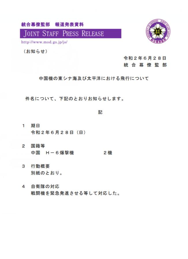 中國空軍轟6-K飛越宮古海峽,日本緊急出動戰斗機應對