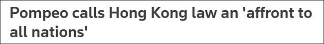 """【滁州快猫网址】_蓬佩奥妄自代表""""所有国家"""",公然攻击港区国安法"""