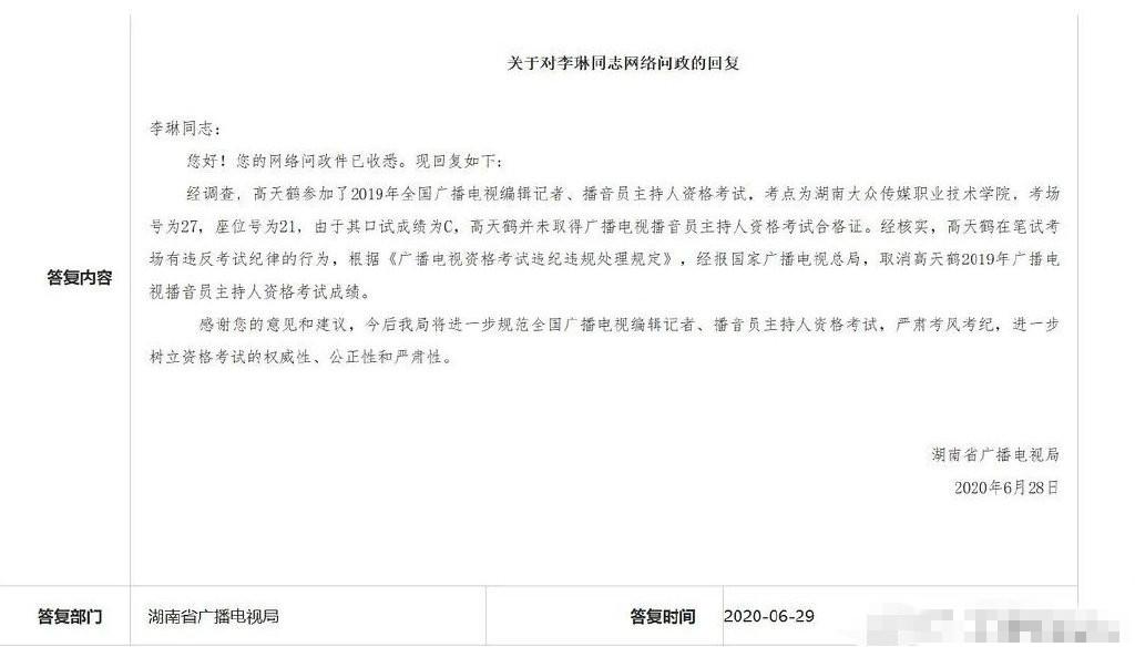 《天天向上》主持人高天鹤承认考试作弊 此前节目中镜头被删光