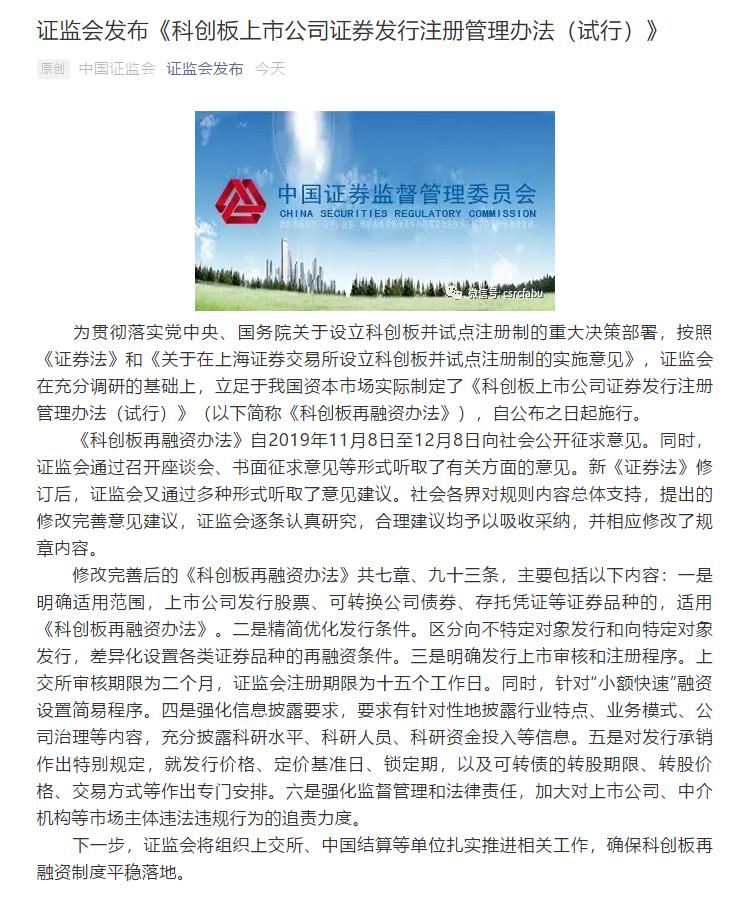 证监会发布《科创板上市公司证券发行注册管理办法(试行)》