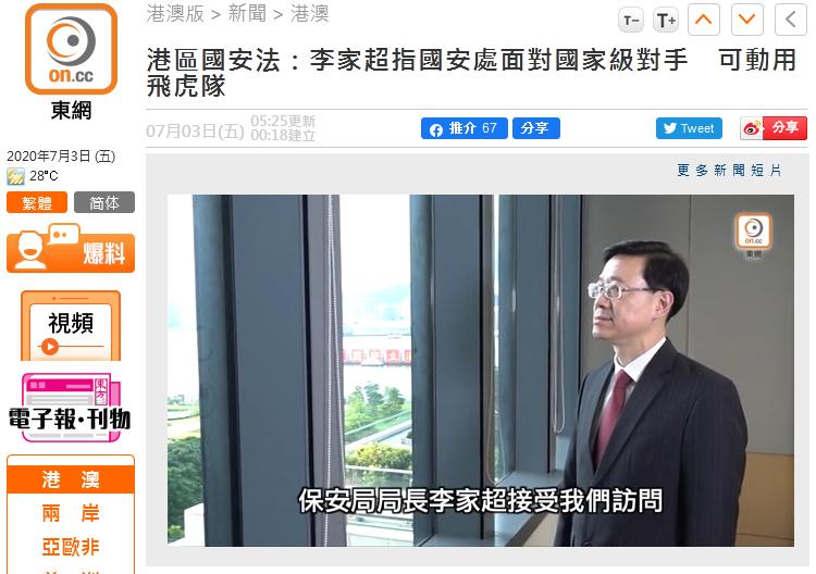香港东网报道截图