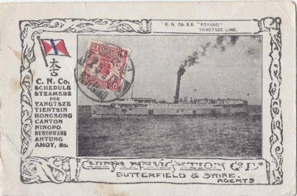 """图1:太古洋行轮船公司发行的明信片。上面的轮船就是""""鄱阳号"""",走的是长江沿线。""""鄱阳号""""原本是美国同孚洋行(Olyphant & Co.)的货轮,后来被太古洋行买下改造成客轮,1891年加入长江航运,吨位也由此前的827吨增加到1892吨。由于吨位过大,无法穿过三峡天险,最远只能到宜昌。所以,黎王氏一行人只能坐小船先由重庆到宜昌,再搭乘""""鄱阳号""""到上海。明信片左侧显示的是太古轮船公司还经营北自牛庄(今辽宁营口)和安东、南自广州和香港的覆盖整个中国沿海的航线。虽然这张明信片没有标明,但是太古洋行早在19世纪70年代就在汕头设有分点,所以,黎王氏一行人也有可能打算在上海换乘太古洋行的沿海航线南下粤东。"""