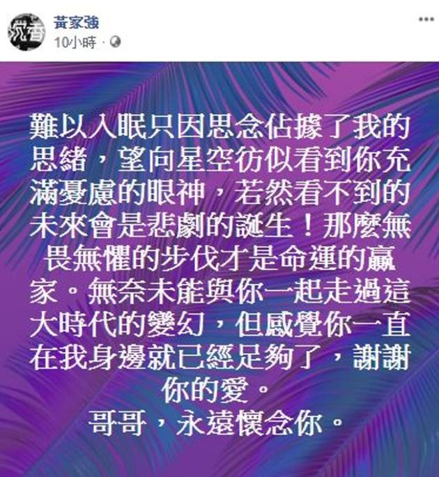 黄家驹逝世27周年,弟弟黄家强发文缅怀:永远怀念你