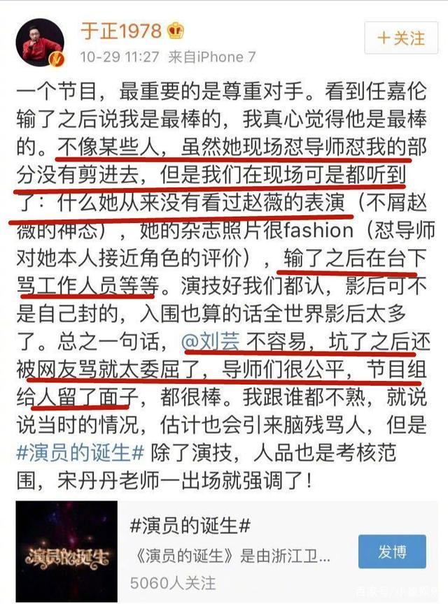 """于正在微博上称黄璐在现场""""怼导师""""""""对工作人员比中指"""""""