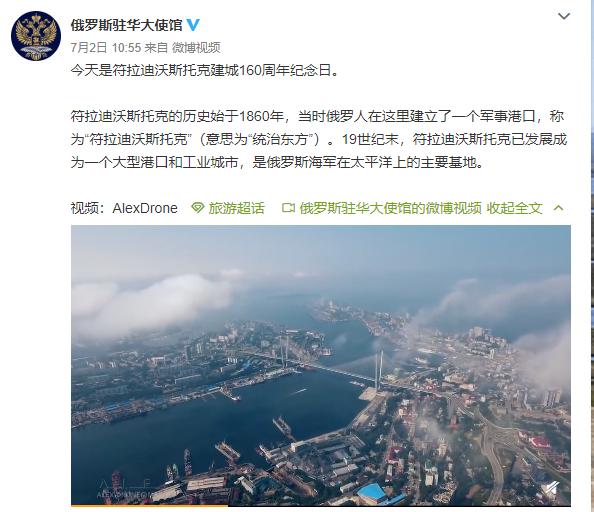 胡锡进评俄罗斯驻华使馆发的微博