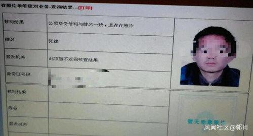 【云南亚洲天堂】_山东菏泽一校长为儿子伪造档案,11岁开始领国家工资