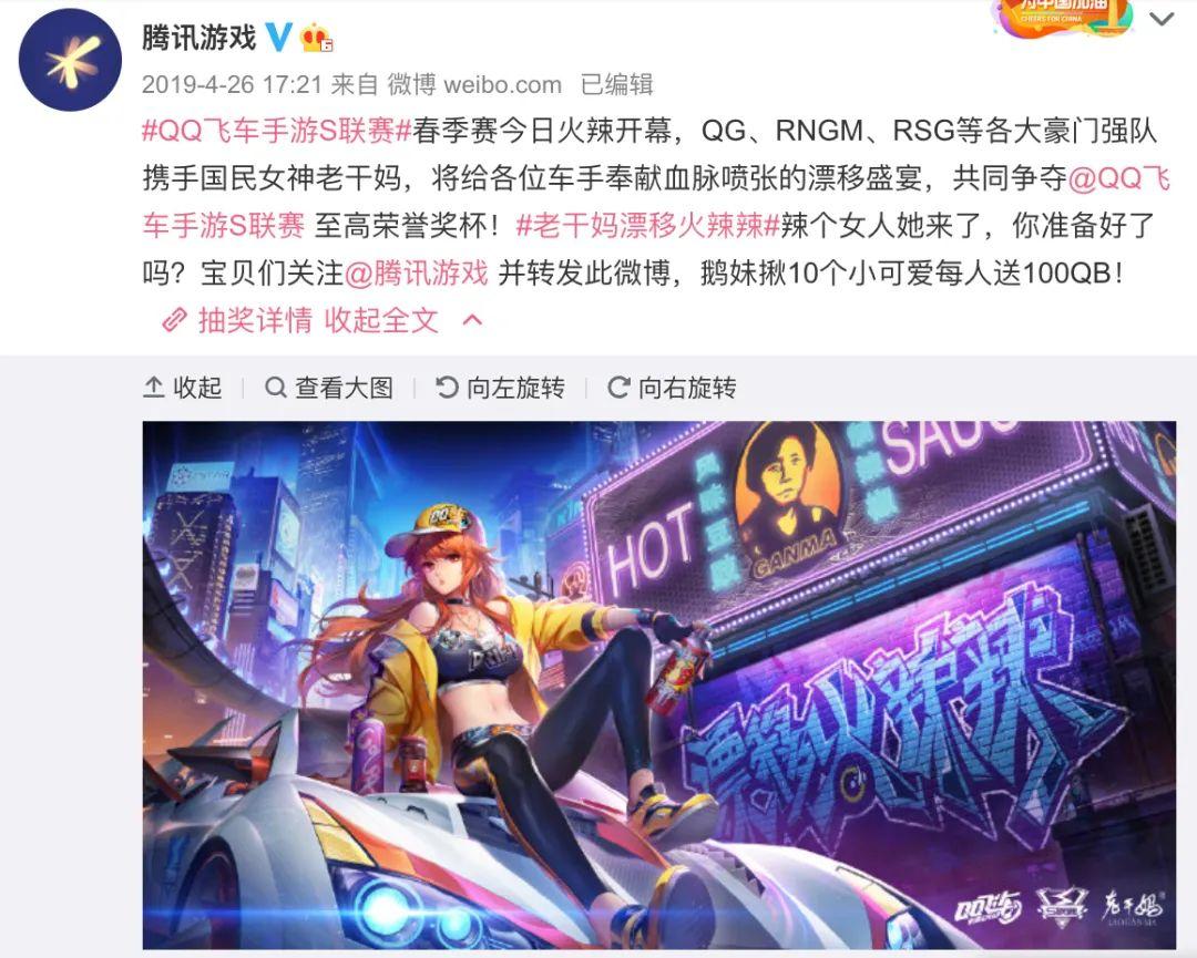 腾讯游戏官方微博为老干妈做宣传