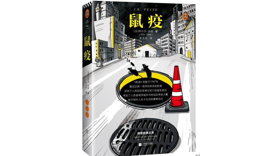 《鼠疫》[法] 阿尔贝·加缪著,李玉民译,江苏凤凰文艺出版社,2020年5月