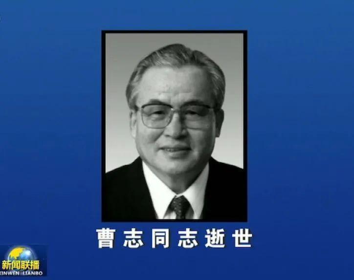 【google关键词】_第九届全国人大常委会副委员长曹志逝世,享年93岁