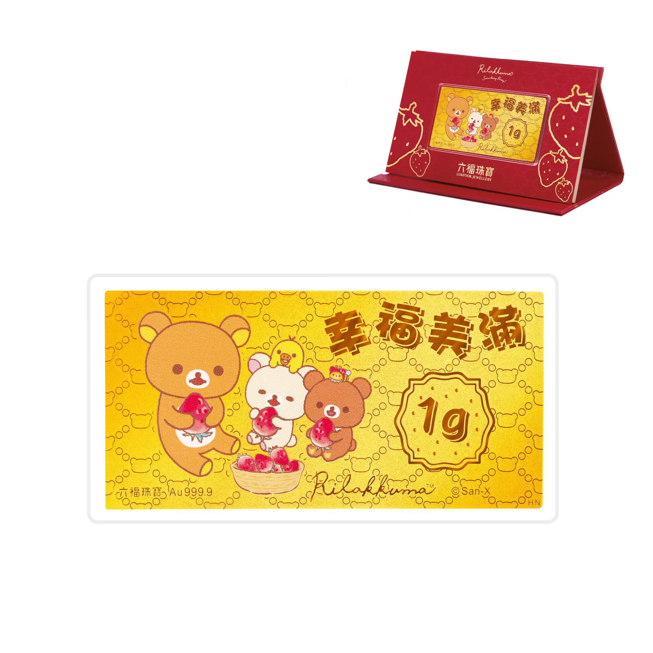 六福珠宝2020 Rilakkuma「轻松小熊」系列