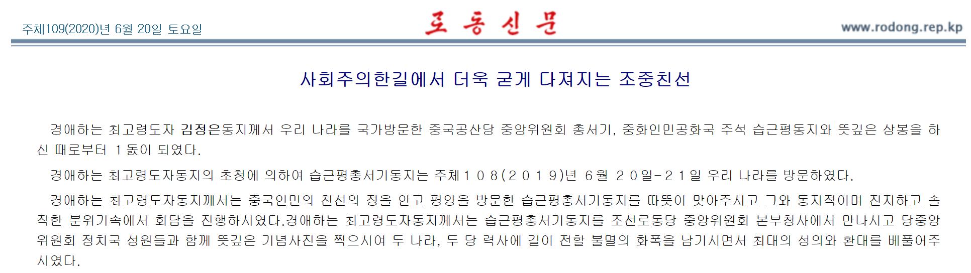 朝鲜《劳动新闻》近期就香港问题密集发声