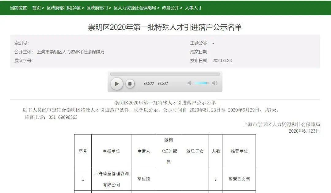 """李佳琦成功变""""上海人"""" 一文详解北上广深落户"""