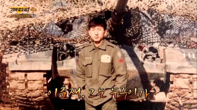【大爸爸】_人间恶魔李春宰:做过坦克兵,性格曾一夜剧变,杀14人无罪恶感