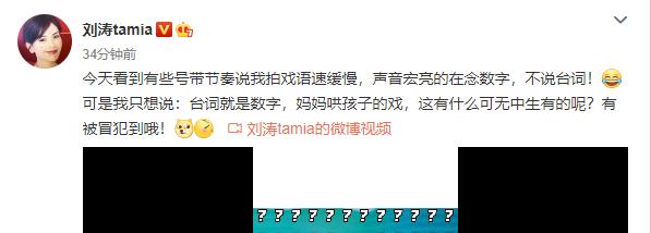 """刘涛被指拍戏不说台词""""念数字"""",本人回应"""