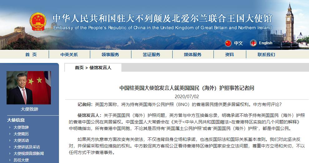 【百度快猫网址排名】_英国称将为持BNO护照香港居民提供更多居留权利 中方回应