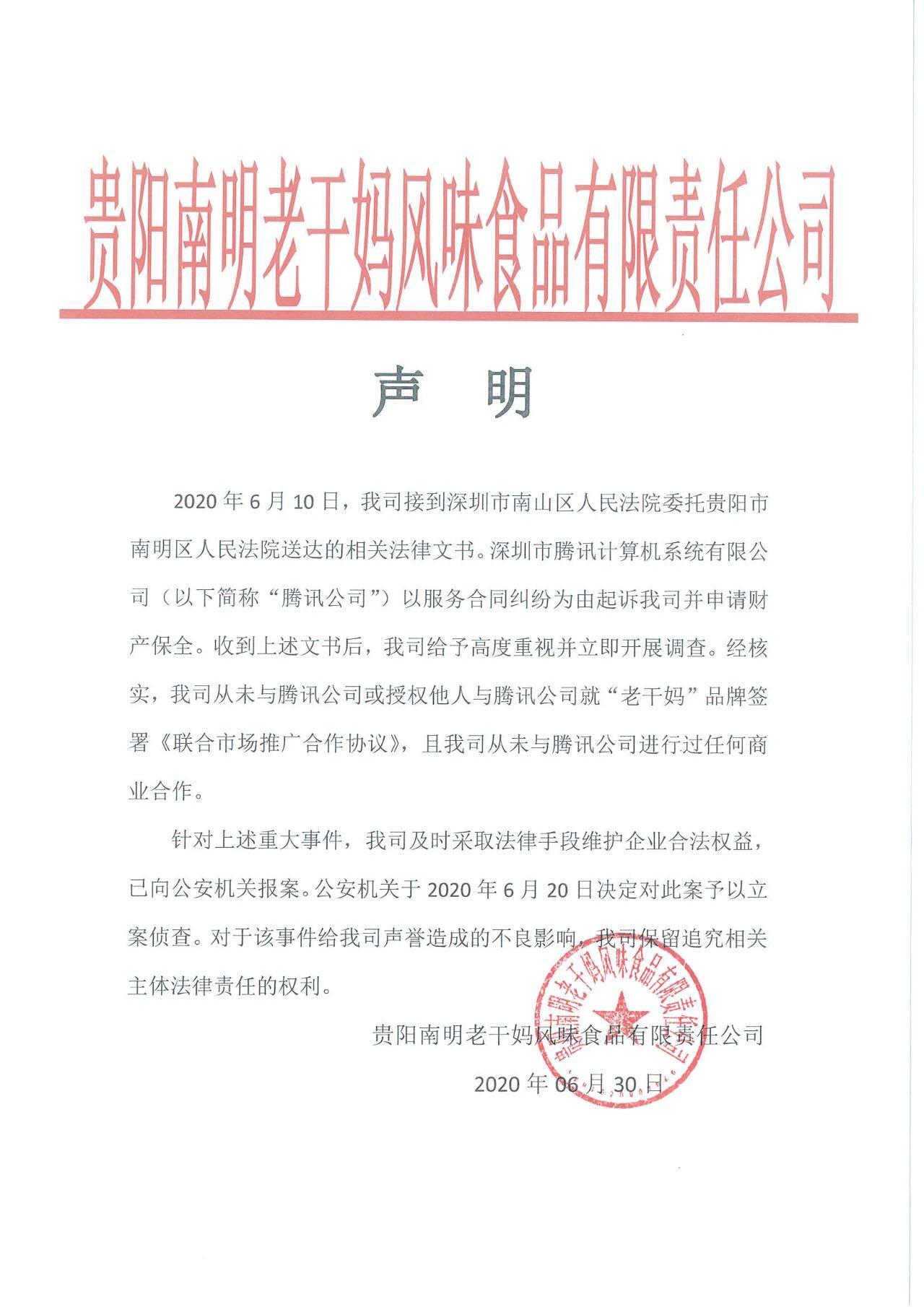 老干妈发布声明:从未与腾讯公司进行过任何商业合作