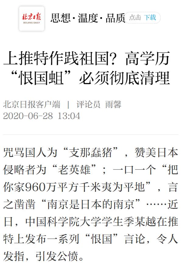 """北京日报:上推特作践祖国?高学历""""恨国蛆""""必须彻底清理"""
