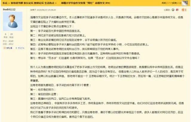 【秀丽江山之长歌行小说】_李子柒被写进期末考卷,家长发帖:出题老师知识浅薄