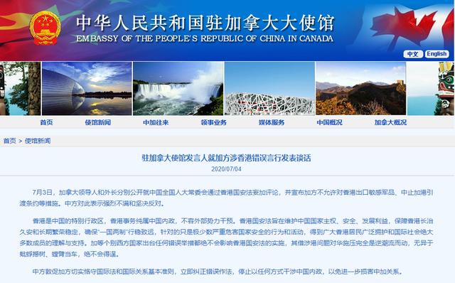 【金融86】_加方宣布中止加港引渡条约、不允许对香港出口敏感军品 中使馆回应