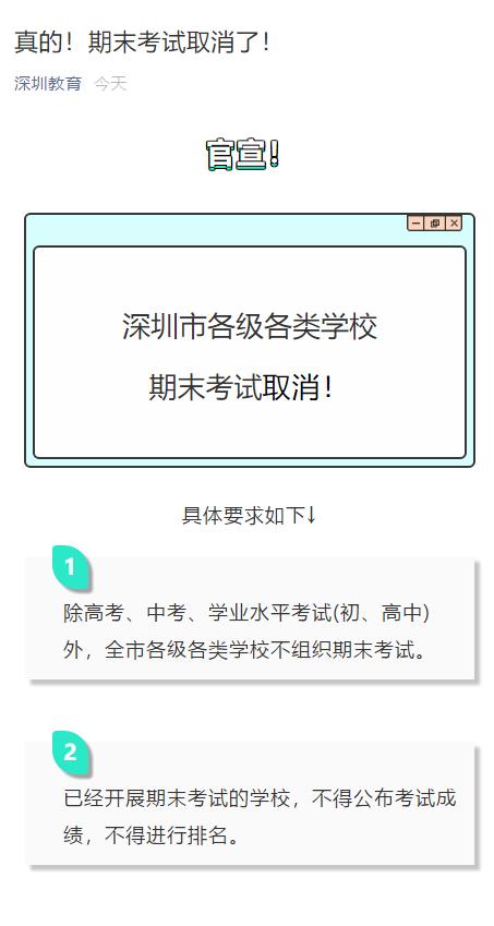【免费夫妻大片在线看联盟】_深圳取消学校期末考试