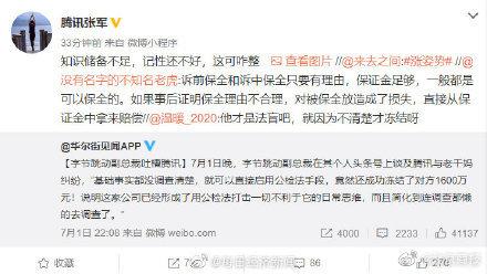 字节跳动副总裁吐槽腾讯 腾讯张军回应:记性还不好可咋整