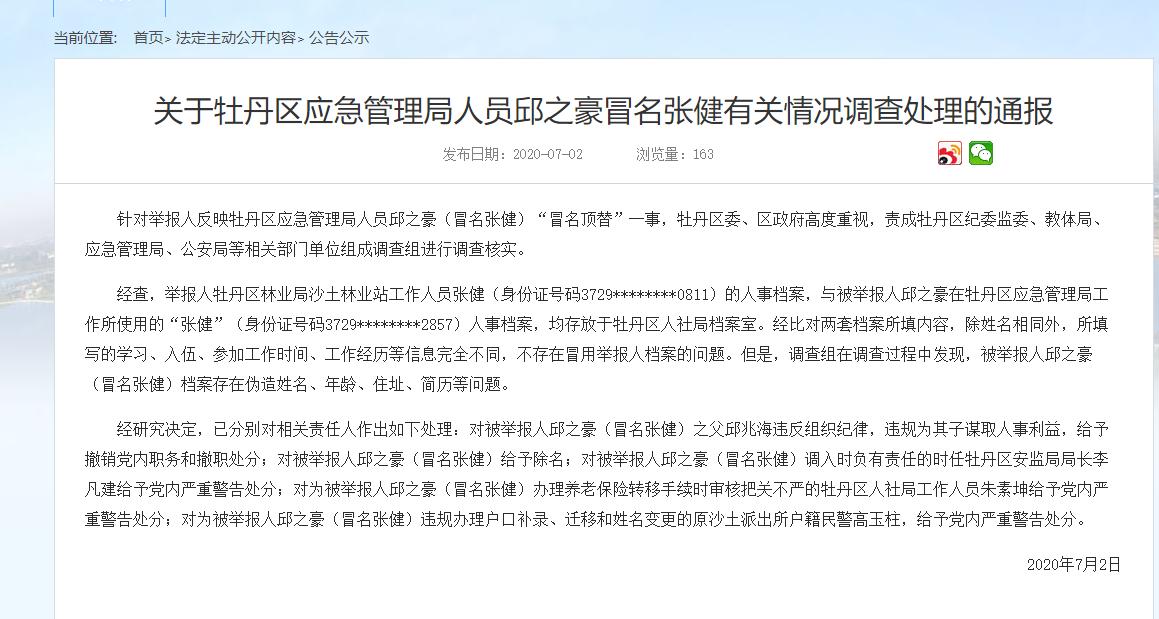 【权重域名】_山东一校长之子11岁开始领国家工资?官方通报