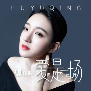 傅钰晴最新单曲《爱是一场孤单的旅行》发行