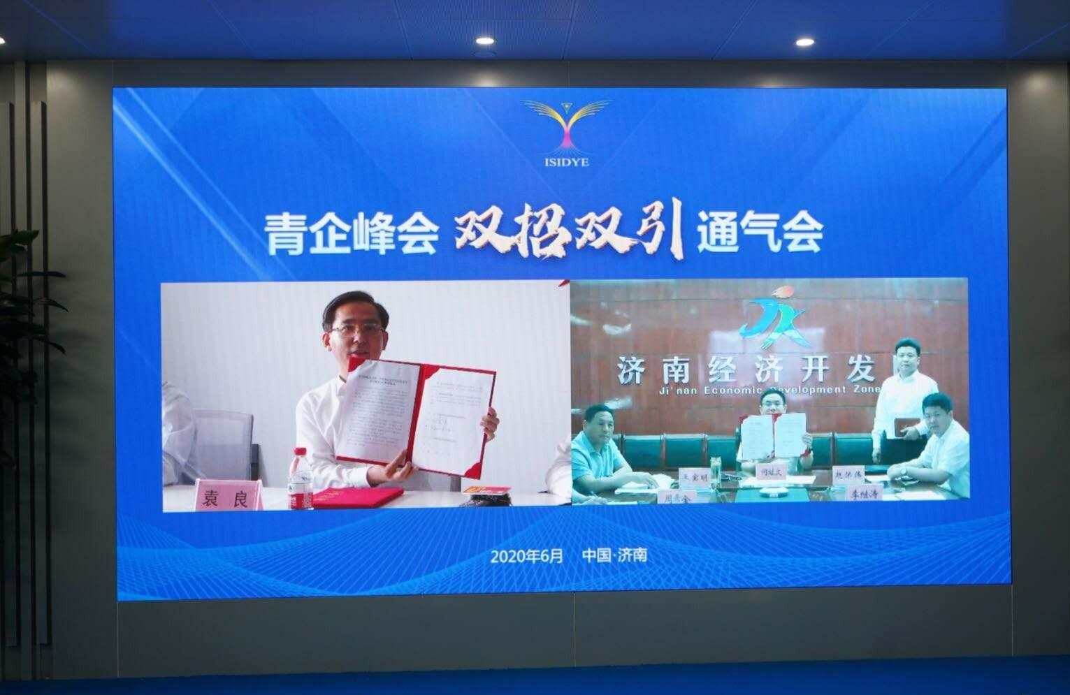 团省委与济南经济开发区通过线上签署合作协议