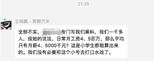 (王晓麟回复,关于某媒体报道问责江苏赛麟公司2018年4月工资发放超额)