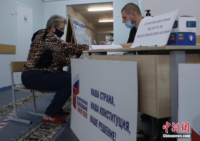 【亚洲天堂联盟网】_俄罗斯宪法修正案投票迎最终阶段 当地时间1日20时结束